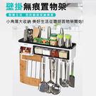 【吉米凱文】創意牆面免釘無痕多功能廚房置物架廚具整理收納架刀具架(G173)