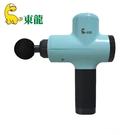 東龍 USB 筋膜震動按摩槍TL-1509 筋膜槍 深層按摩