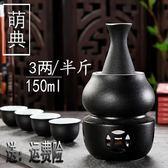 日式酒具 日式陶瓷黃酒溫酒壺白酒暖酒器家用加熱燙酒壺蠟燭台煮酒壺酒具 非凡小鋪