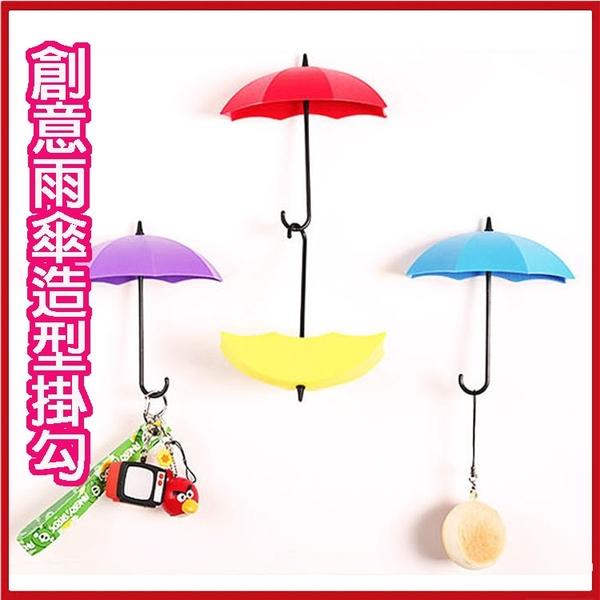(特價出清) 創意雨傘造型掛勾墻壁免釘裝飾收納掛架(3入一組)(顏色隨機)【AF07217】99愛買小舖