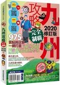 九州攻略完全制霸2020