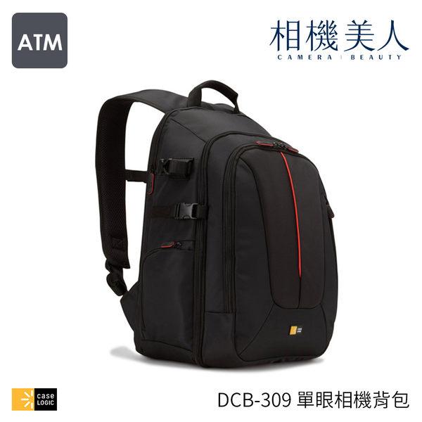 CASE LOGIC 凱思 DCB309 DCB-309 單眼相機背包 專業單眼包 單眼包 肩揹 筆電包