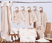 新生嬰兒衣服滿月禮盒剛出生的寶寶秋冬純棉套裝初生禮物用品大全四季12件套 童趣潮品