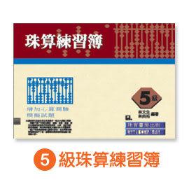 珠友 6010 五級珠算練習簿