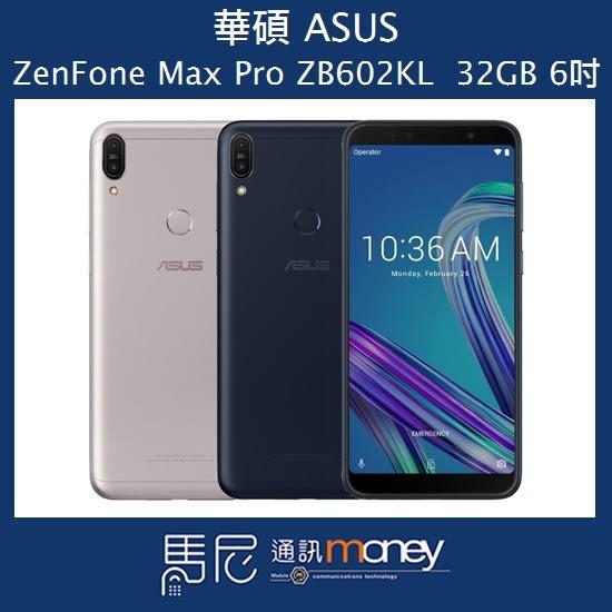 (贈玻璃貼+手機殼)華碩 ASUS ZenFone Max Pro ZB602KL 32GB/獨立三卡槽/後雙鏡頭【馬尼通訊】