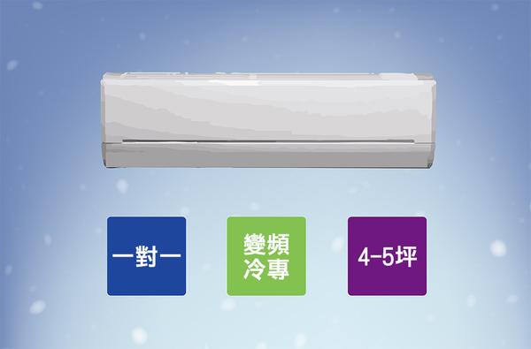 【日立-送免費標準安裝】 4-5坪用變頻《冷專標準型》一對一分離式冷氣 RAS-28SK1/RAC-28SK1