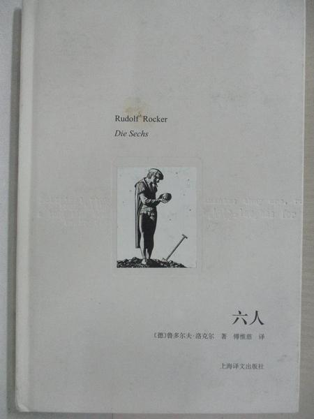 【書寶二手書T1/文學_BSL】六人_[德]魯多爾夫·洛克爾(Rocker,B.),  傅雅慈