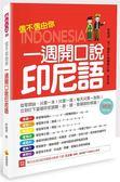 信不信由你一週開口說印尼語(隨書附贈印尼籍名師親錄印尼語標準發音+朗讀MP3)..