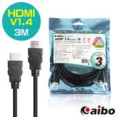 HDMI 1.4版 高畫質3D影像傳輸線 3米 影音傳輸線 HDMI線 高清電視線 高畫質轉接線
