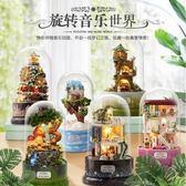 diy小屋旋轉音樂世界創意拼裝模型玩具房子禮物【南風小舖】
