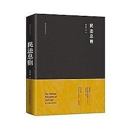 簡體書-十日到貨 R3Y【民法總則】 9787562076780 中國政法大學出版社 作者:陳華彬