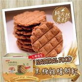 【Natural Food】黑糖雜糧餅乾 (16包/盒)