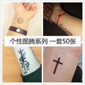 紋身貼防水男女 持久永久1年個性仿真紋身圖案圖騰腳踝網紅刺青貼 快速出貨