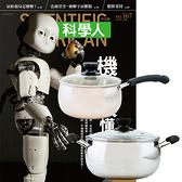 《科學人》1年12期 + Recona 304不鏽鋼雙喜日式雙鍋組