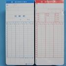 萬國牌 201 電子打鐘卡 20101 (大張)/一小箱200張入(定300) 出勤卡 萬年牌打卡紙 打卡片