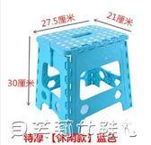 兒童板凳加厚塑料折疊戶外成人兒童家用式椅子馬扎小凳子  LX【四月特賣】