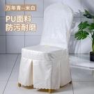 酒店婚慶宴會凳子套罩防水防油免洗飯店餐廳椅子套連體餐桌座椅套 快速出貨