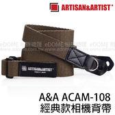 ARTISAN & ARTIST ACAM-108 卡其 卡其色 經典款相機背帶 (24期0利率 免運 正成公司貨) 相機肩帶 A&A