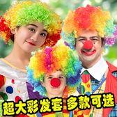 萬聖節兒童彩色假髮套爆炸頭小丑假髮搞笑道具頭套頭髮幼兒園表演 范思蓮恩