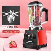 榨汁機家用小型水果多功能果蔬豆漿全自動炸果汁機破壁料理機  LN3079【甜心小妮童裝】