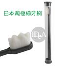 IDEA 日本萬毛牙刷 波浪頭牙刷 按摩...