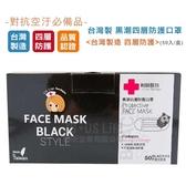 【台灣珍昕】台灣製 黑潮四層防護口罩~1盒(50入)/口罩