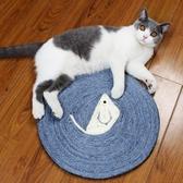 寵物貓玩具貓抓板貓咪用品貓磨爪劍麻貓爪板貓咪用品貓抓墊貓窩墊