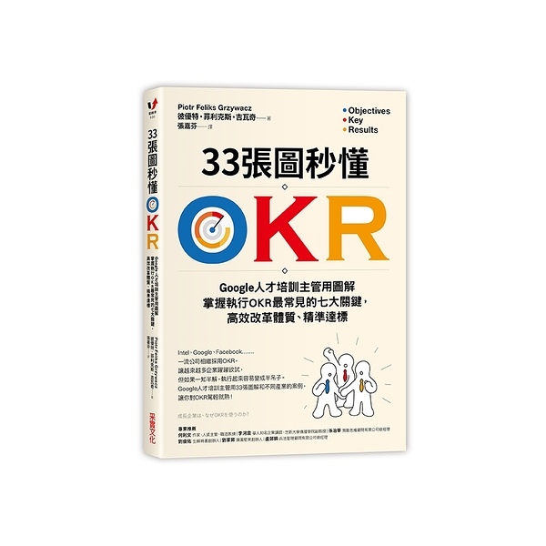 33張圖秒懂OKR(Google人才培訓主管用圖解掌握執行OKR最常見的七大關鍵.高效改革體質.精準達標)