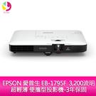 分期0利率 EPSON 愛普生 EB-1795F 3,200流明超輕薄 便攜型投影機-公司貨 原廠3年保固
