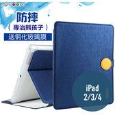 Apple iPad 2/3/4 護盾系列 側翻皮套 磁扣 插卡 防摔 支架 平板套 平板 皮套 平板殼