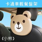 卡通車載餐盤架(小熊)