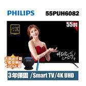 ★送3好禮★PHILIPS飛利浦 55吋4K UHD聯網液晶顯示器+視訊盒55PUH6082