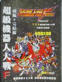 【書寶二手書T3/一般小說_MDP】超級機器人大戰F_前編+完結篇_PS