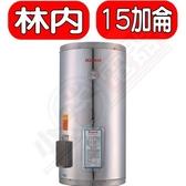 (全省安裝) Rinnai林內【REH-1564】15加侖儲熱式電熱水器(不鏽鋼內桶) 優質家電
