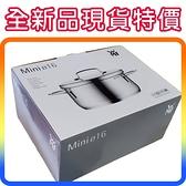 《限量特賣!》WMF 16cm 迷你低身湯鍋 (含蓋)