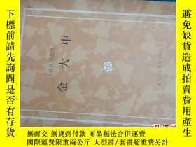 二手書博民逛書店罕見大韓民國總統-金大中-1998年韓國海外文化弘報院Y6830