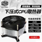 CPU散熱器酷冷至尊電腦CPU風扇 775針1155/1151靜音 CPU散熱器下壓式 野外之家
