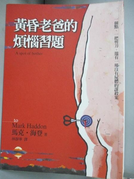 【書寶二手書T8/一般小說_IFU】黃昏老爸的煩惱習題_馬克.海登