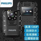 【新風尚潮流】 PHILIPS 飛利浦 1080P 防水 夜視 微型 攝影機 密錄器 (贈16G記憶卡) VTR8100