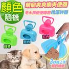 【黑魔法】萌寵夾夾樂夾便器(顏色隨機x1)