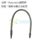 Panasonic 國際牌電解水機 專用出水管 / 蛇管/國際牌出水管 / 水龍頭 / 出水龍頭 / 離子蛇管