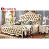 [紅蘋果傢俱] HXW 8838 法式6尺奢華雕花床 雙人床架 軟包床