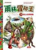 (二手書)雨林冒險王(3):狠心的黑蜘蛛