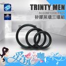【黑】美國 XR brands 矽膠屌環三環組 TRINITY MEN Silicone Cock Rings 美國原裝進口