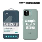 【GOR保護貼】Google Pixel 5 後鏡頭 鋼化玻璃鏡頭保護貼 3片裝