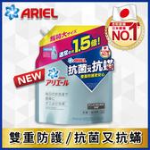 ARIEL超濃縮抗菌抗蟎洗衣精1360G