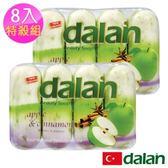 【土耳其dalan】蘋果肉桂護膚保濕皂 8入特殺組
