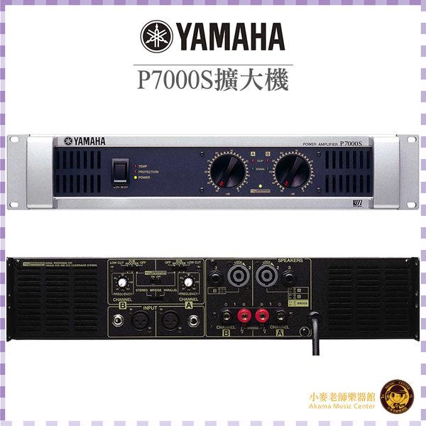 【小麥老師 樂器館】Yamaha 公司貨 P7000S P-7000S 功率 擴大機  P Series 放大器