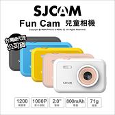 送32G SJCam Fun Cam 兒童相機 1080P 拍照 錄影 相機 延時 自拍 卡通相框 公司貨【可刷卡】薪創數位