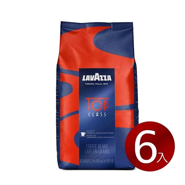 義大利【LAVAZZA】TOP CLASS 咖啡豆(1000g) / 一箱6包
